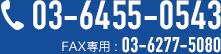 03-6455-0543