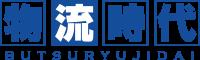 東京の軽貨物運送会社【物流時代】- 定期便配送、専属ドライバー契約対応