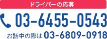 ドライバーの応募(電話) 03-6455-0543