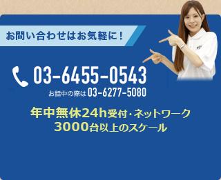 お問い合わせはお気軽に!お電話でのお問い合わせ 03-6455-0543 年中無休24h受付・ネットワーク 3000台以上のスケール