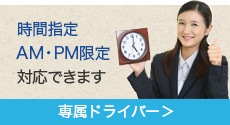 専属ドライバー 時間指定AM・PM限定対応できます