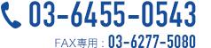 03-6455-0543 FAX専用 03-6277-5080